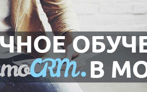 Партнеры, лицензии AmoCRM и обучение