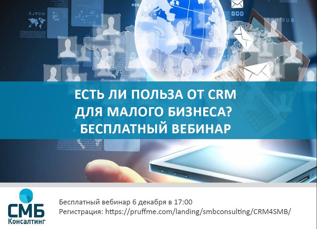 Вебинар CRM