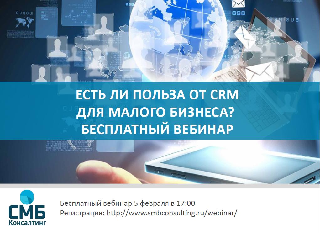 Польза от внедрения CRM для малого бизнеса