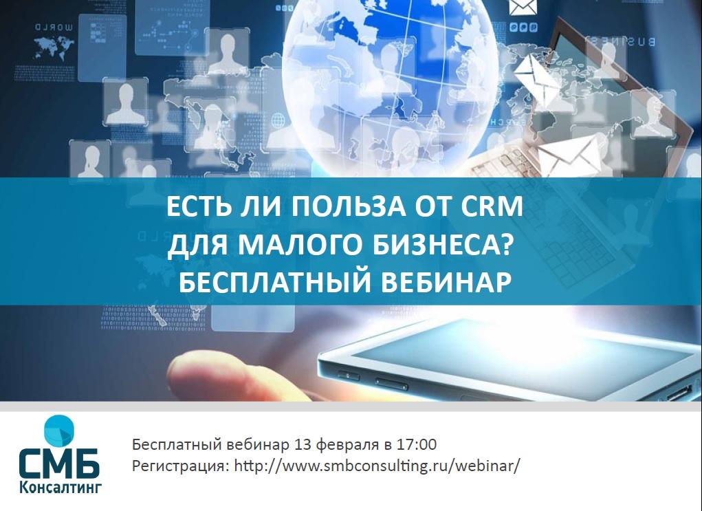 Вебинар: Польза от CRM для малого бизнеса.