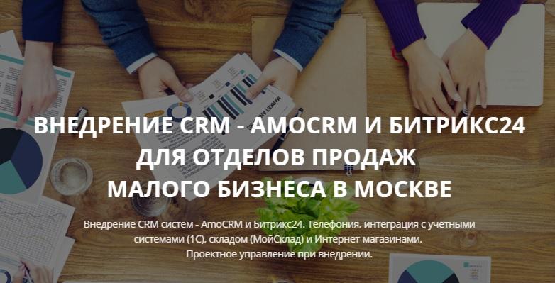 Внедрение AmoCRM и Битрикс24 для отделов продаж малого бизнеса