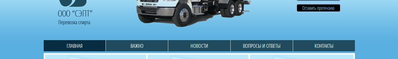 Кейс. AmoCRM в бизнесе перевозок