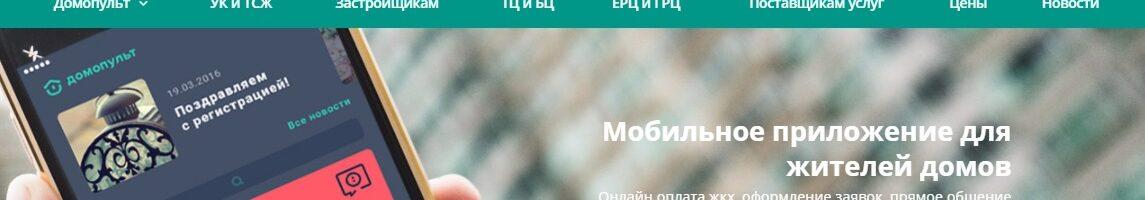 Кейс внедрения AmoCRM в компании «Домопульт»